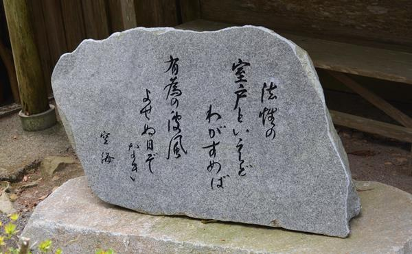 金剛頂寺23・空海句碑.JPG