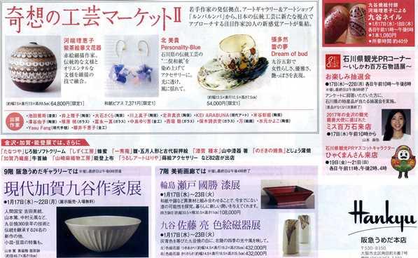 金沢展6.jpg