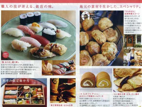 金沢物産2.jpg