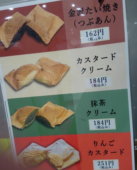 金沢物産8・たい焼き.JPG