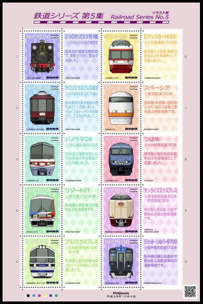 鉄道シート.jpg