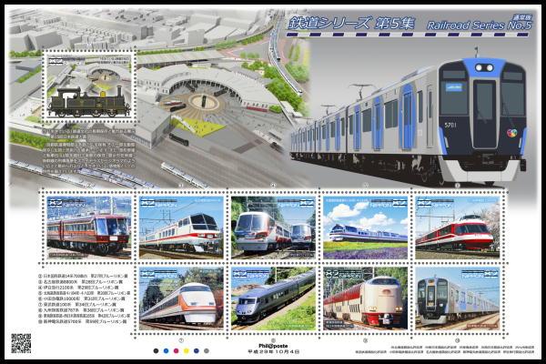 鉄道通常シート.jpg