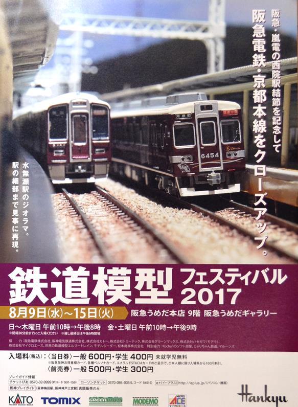 鉄道10.JPG