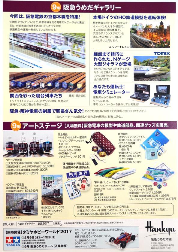 鉄道11.JPG