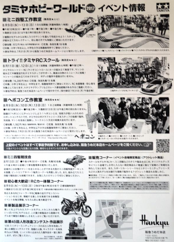 鉄道4・タミヤ.JPG