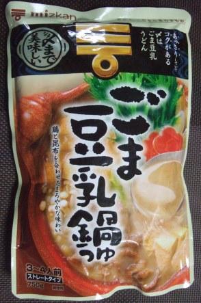 鍋8・ごま豆乳.JPG