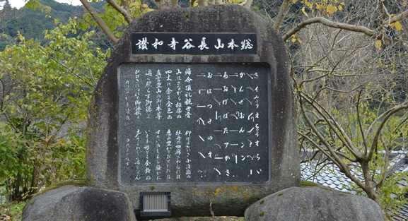 長谷寺13・和讃碑.jpg