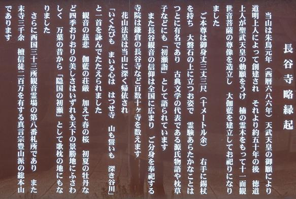 長谷寺16・縁起.jpg
