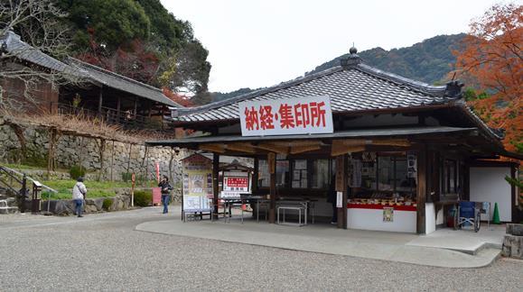 長谷寺46・納経所.jpg