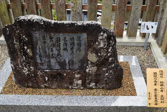 長谷寺48・大伴坂上郎女歌碑.jpg