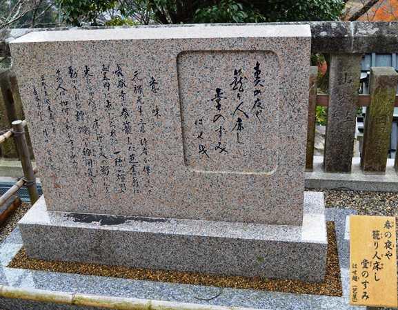 長谷寺49・松尾芭蕉句碑.jpg