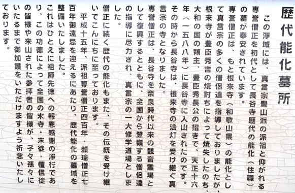 長谷寺65・歴代能化墓所説明板.jpg