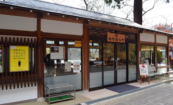 長谷寺70・御守授与所.jpg