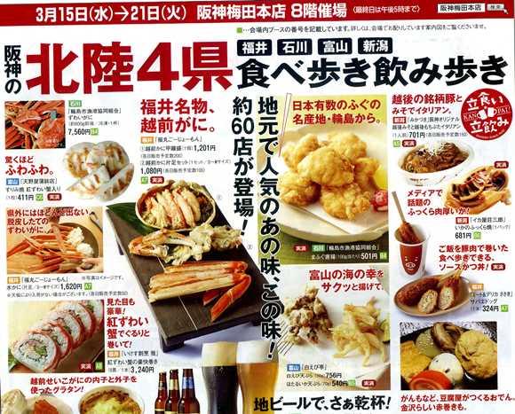 阪神の北陸4県食べ歩き.jpg