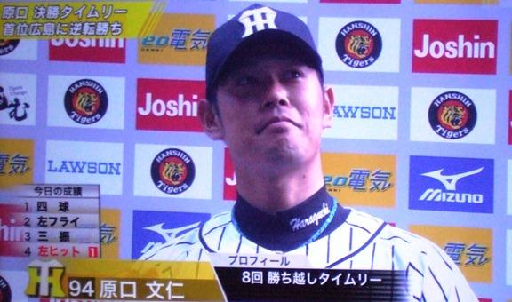 阪神1・原口.JPG