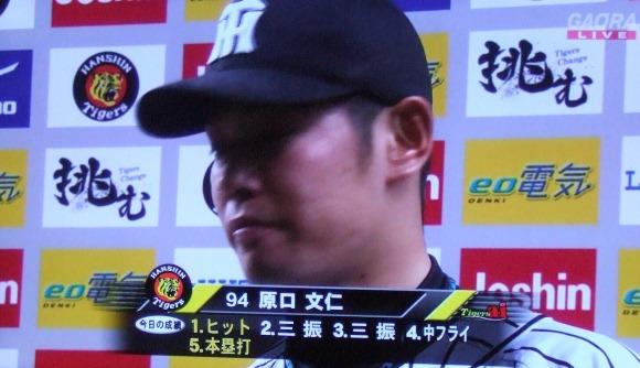 阪神2・原口.JPG