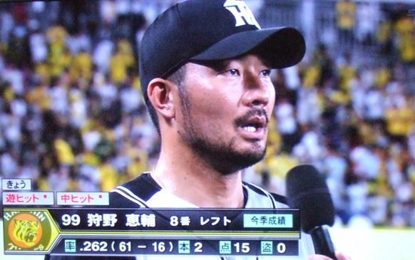 阪神2・狩野.JPG