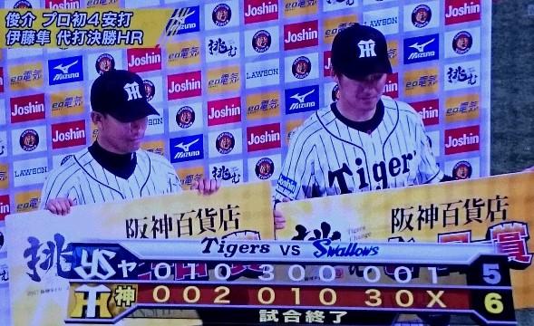 阪神4・伊藤、俊介.JPG