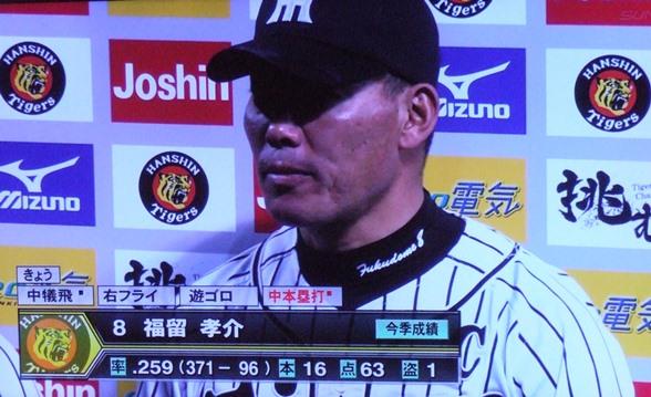 阪神4・福留.JPG