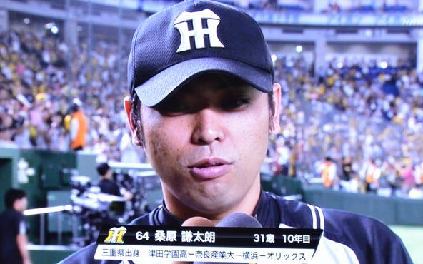 阪神8・桑原.JPG