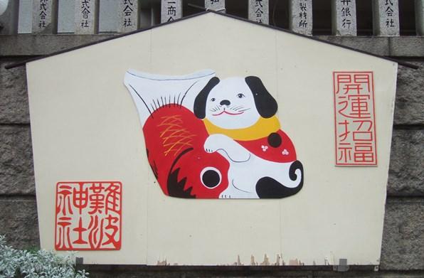 難波神社10.JPG