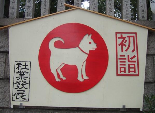 難波神社12.JPG