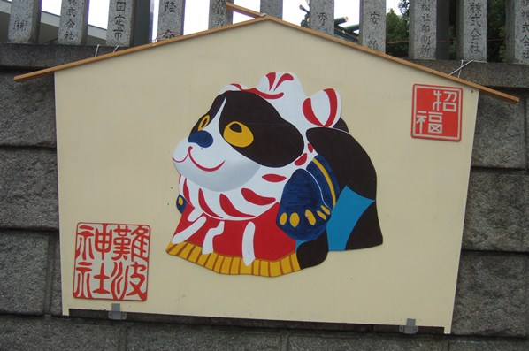 難波神社6.JPG