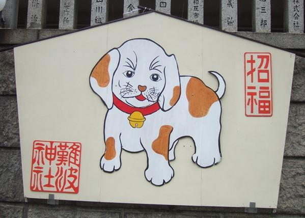難波神社9.JPG