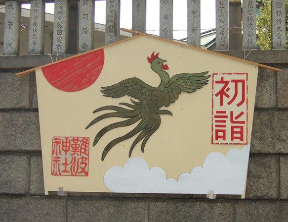 難波2・絵馬.JPG