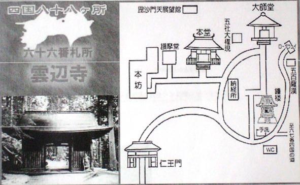雲辺寺1・地図.JPG
