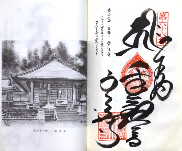 雲辺寺2・朱印.JPG