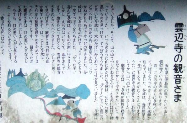 雲辺寺23・観音昔ばなし.JPG