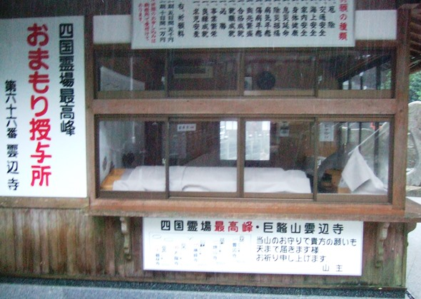 雲辺寺35・お守授与所.JPG