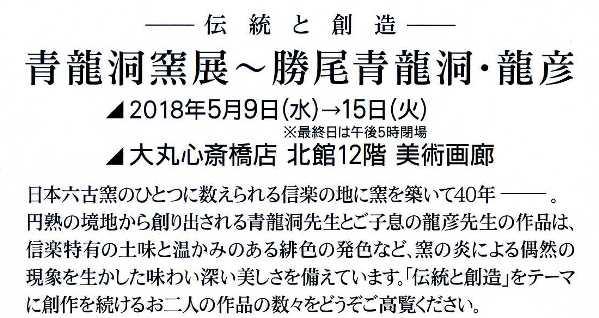 青龍1・案内状.jpg