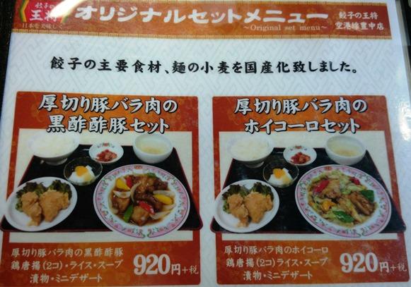 餃子の王将3.JPG