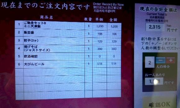 餃子の王将9.JPG