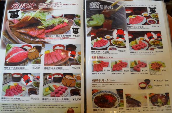 高山43.レストラン七杜.JPG