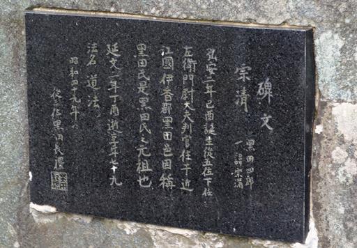 黒田家御廟所5.jpg