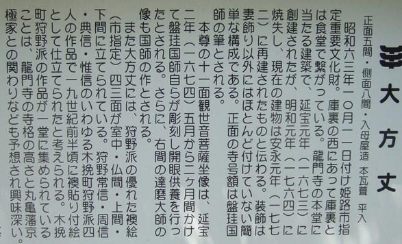 龍門寺12・大方丈説明板.jpg