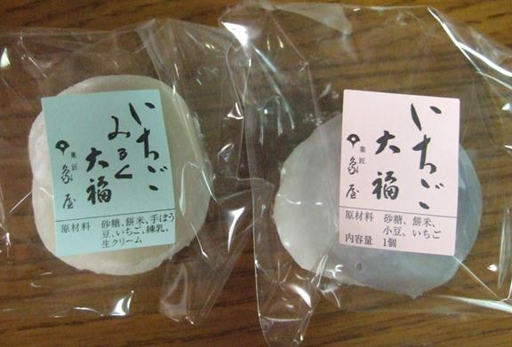 いちご大福8・象屋.jpg