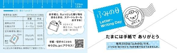 ふみの日62表紙.jpg