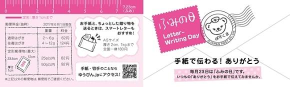 ふみの日82表紙.jpg