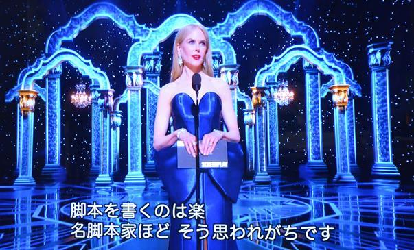 アカデミー賞11・ニコール・キッドマン.JPG