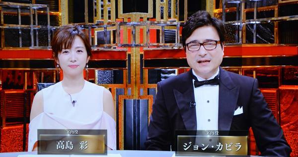 アカデミー1・ジョン・カビラ、高島彩.JPG