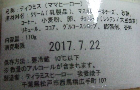 アジア8・ティラミス.JPG