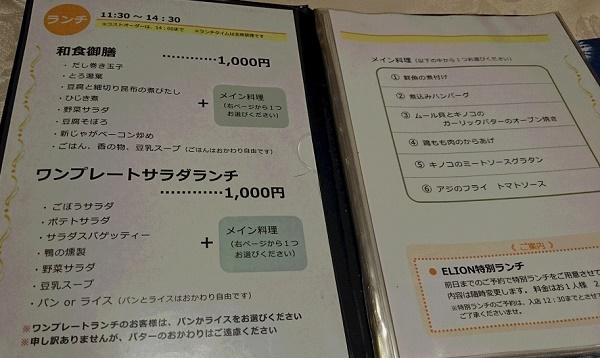 イリオン1・メニュー.jpg