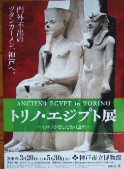 エジプト展表.JPG