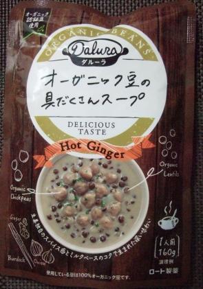 オーガニック豆3・ホットジンジャー.JPG