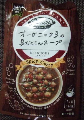 オーガニック豆5・スパイシーカレー.JPG