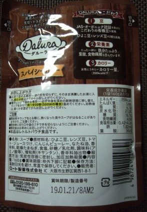 オーガニック豆6.JPG